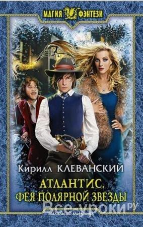 Кирилл Клеванский - Собрание сочинений (28 книг) (2013-2020)