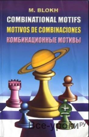 Максим Блох - Комбинационные мотивы (2003)