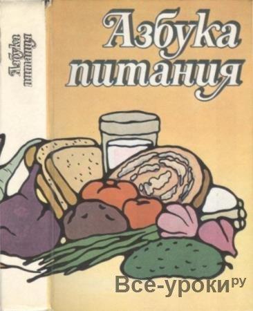 Комарова Т.А. - Азбука питания (1989)