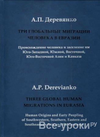 Три глобальные миграции человека в Евразии (4 тома) (2015-2019)