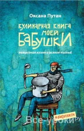 Оксана Путан - Кулинарная книга моей бабушки (2018)
