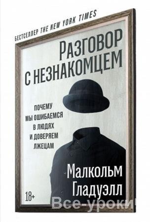 Малкольм Гладуэлл - Разговор с незнакомцем: почему мы ошибаемся в людях и доверяем лжецам (2020)