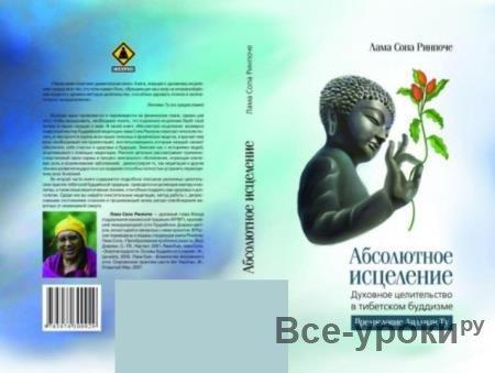 Лама Сопа Ринпоче - Абсолютное исцеление. Духовное целительство в тибетском буддизме (2012)