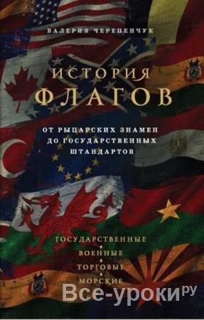 Валерия Черепенчук - История флагов: от рыцарских знамен до государственных штандартов (2020)