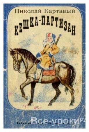 Картавый Н. - Кешка-партизан (1977)