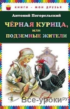 Погорельский Антоний - Черная курица, или Подземные жители (2012)