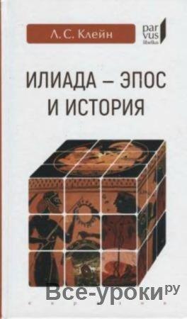 Клейн Л.С. - Илиада - эпос и история (2019)