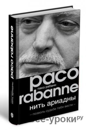 Пако Рабанн - Нить ариадны. Искусство читать знаки судьбы (2009)