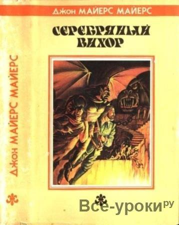Майерс Дж. - Серебряный Вихор (1993)