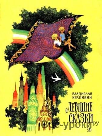 Владислав Крапивин - Собрание сочинений (152 книги) (1963-2014)