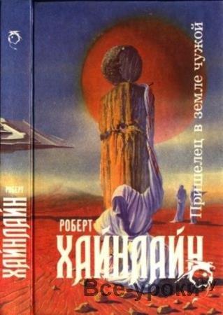 Хайнлайн Р. - Пришелец в земле чужой (1993)