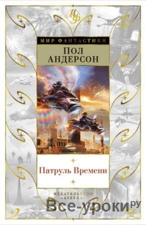 Мир Фантастики (42 книги) (2015-2020)