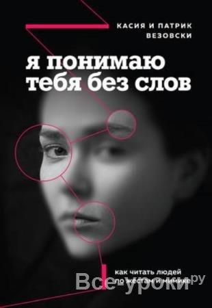 Везовски К., Везовски П. - Я понимаю тебя без слов: как читать людей по жестам и мимике (2020)