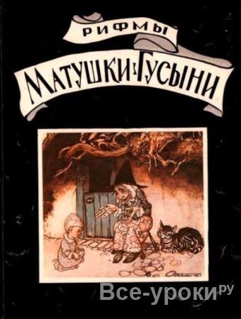 Рифмы Матушки Гусыни (1993)