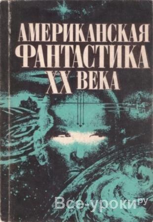 Американская фантастика XX века (1990)