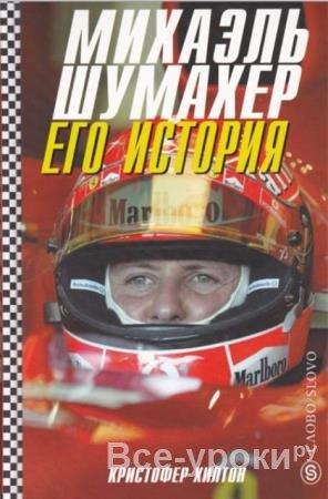 Кристофер Хилтон - Михаэль Шумахер. Его история (2009)