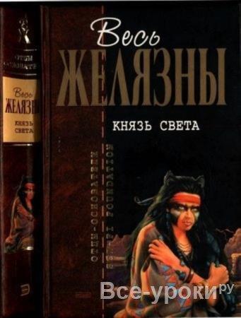 Желязны Р. - Князь Света (2003)
