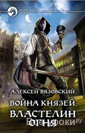 Алексей Вязовский - Собрание сочинений (25 произведений) (2014-2020)
