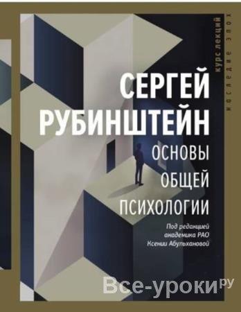 Рубинштейн С. Л. - Основы общей психологии: Курс лекций (2020)