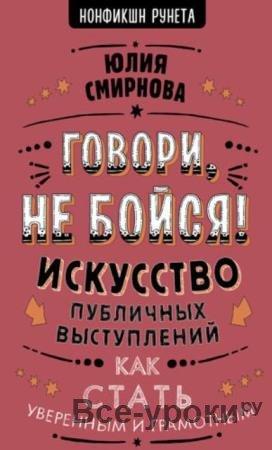 Смирнова Юлия Борисовна - Говори, не бойся! Искусство публичных выступлений (2020)