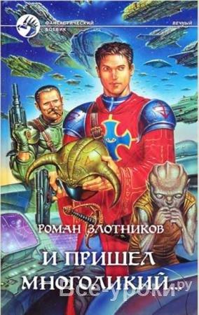 Роман Злотников - Собрание сочинений (137 книг) (1998-2020)