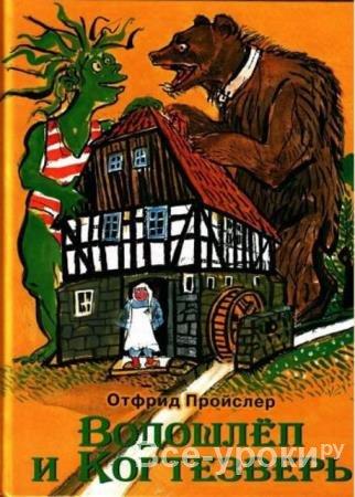 Отфрид Пройслер - Собрание сочинений (20 книг) (1972-2012)