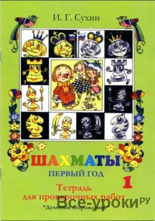 Игорь Сухин - Собрание сочинений (24 книги) (1991-2019)