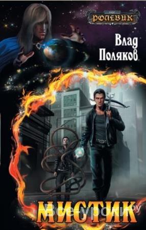 Влад Поляков - Собрание сочинений (54 книги) (2008-2020)