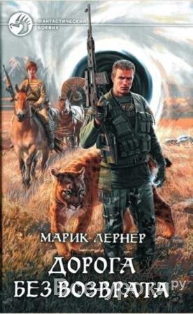 Марик Лернер - Собрание сочинений (46 книг) (2011-2020)