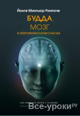 Йонге Мингьюр Ринпоче - Будда, мозг и нейрофизиология счастья (2009)