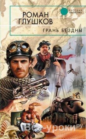 Роман Глушков - Собрание сочинений (39 книг) (2013-2018)