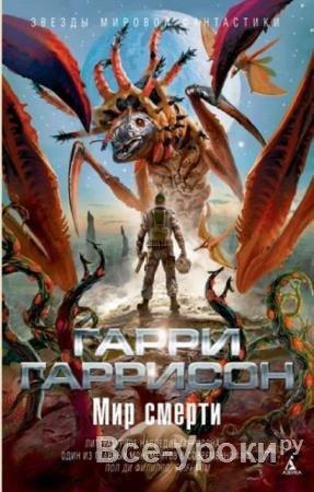 Звезды мировой фантастики (49 книг) (2014–2020)