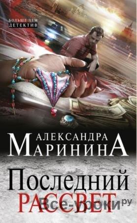 Александра Маринина - Собрание сочинений (70 книг) (1992-2020)