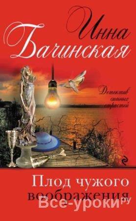 Инна Бачинская - Детектив сильных страстей (42 произведения) (2012-2020)
