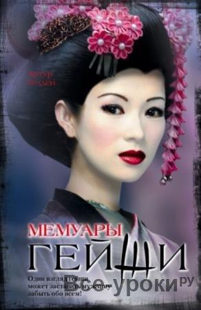 Артур Голден - Мемуары гейши (2013)