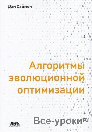 Дэн Саймон - Алгоритмы эволюционной оптимизации (2020)