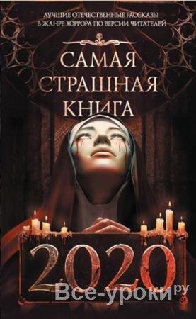 Самая страшная книга (26 книг) (2014–2020)