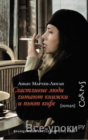 Счастливые люди (16 книг) (2014–2020)