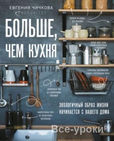 Чичкова Евгения - Больше, чем кухня. Экологичный образ жизни начинается с вашего дома (2020)