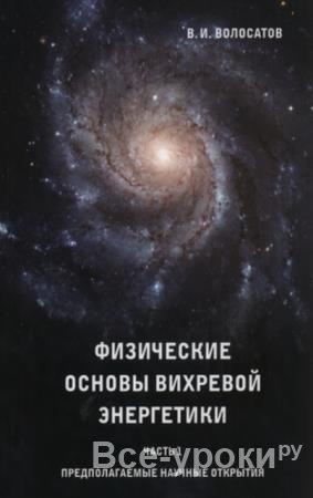 Волосатов Валерий Иванович - Физические основы вихревой энергетики (2014)