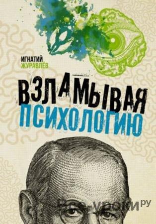 Журавлев Игнатий Владимирович - Взламывая психологию (2019)