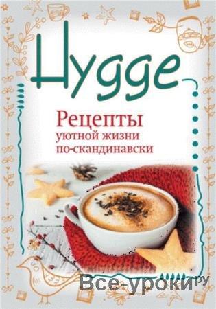 Артур Майбах - Hygge. Счастье в простоте! Рецепты уютной жизни по-скандинавски (2017)