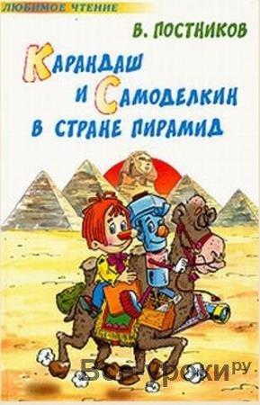 Валентин Постников - Собрание сочинений (30 книг) (1965–2006)