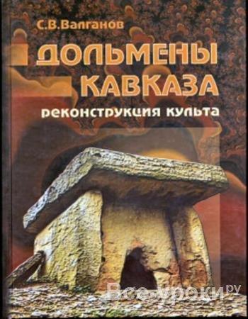 Валганов С.В. - Дольмены Кавказа. Реконструкция культа (2004)