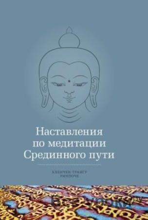 Кхенчен Трангу Ринпоче - Наставления по медитации Срединного пути (2000)