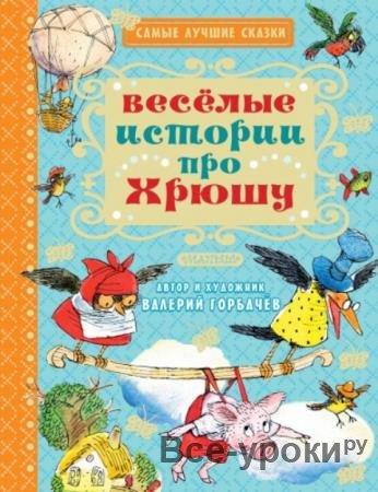 Горбачёв В.Г. - Весёлые истории про Хрюшу (2018)