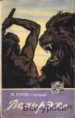 Рони-старший Ж. - Вамирэх. Человек каменного века (1959)