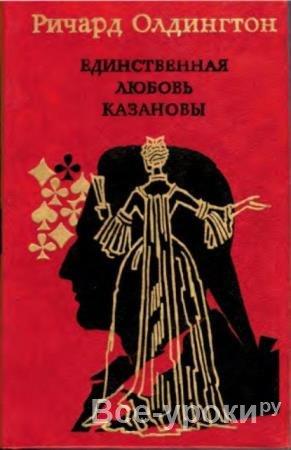 Олдингтон Р. - Единственная любовь Казановы (1993)