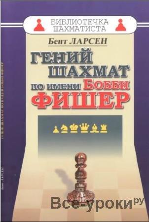 Библиотечка шахматиста (123 книги) (1924–2020)