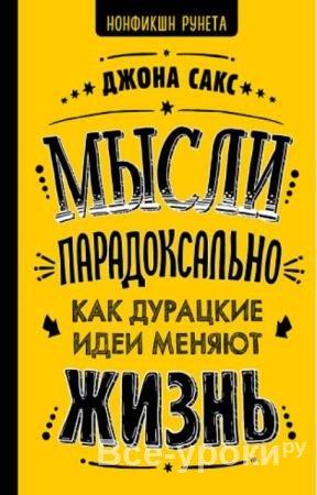 Нонфикшн Рунета (11 книг) (2018–2020)